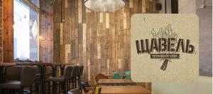 шумоизоляция, потолок, кафе, ресторан
